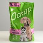 """Сухой корм """"Оскар"""" для щенков, 8 кг"""