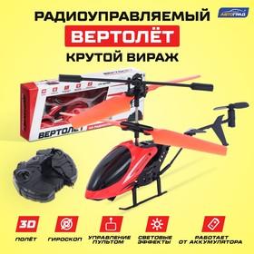 Вертолёт радиоуправляемый «Крутой вираж», цвет красный Ош