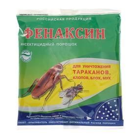 Средство от насекомых 'Фенаксин', 125 г Ош