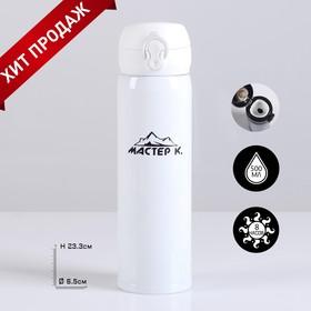 Термос 'Мастер К.' 500 мл, сохраняет тепло 8 ч, белый Ош