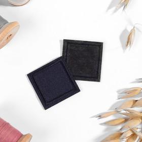 Заплатка для одежды «Квадрат», 2,6 × 2,6 см, термоклеевая, цвет тёмно-синий