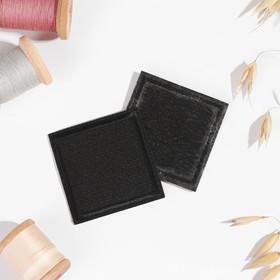 Заплатка для одежды «Квадрат», 4,3 × 4,3 см, термоклеевая, цвет чёрный