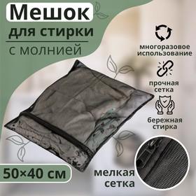 Мешок для стирки белья Доляна, 40×50 см, мелкая сетка, цвет чёрный Ош