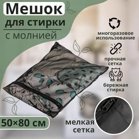 Мешок для стирки белья Доляна, 50×60 см, мелкая сетка, цвет чёрный Ош