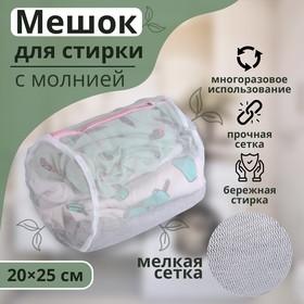 Мешок для стирки белья Доляна, 20×25 см, мелкая сетка, цвет белый Ош