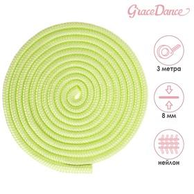 Скакалка для гимнастики 3 м, цвет салатовый