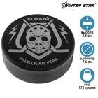 Шайба хоккейная взрослая «Мужская игра», d=7,6 см, h=2,5 см, 172 г