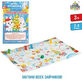Настольная игра-бродилка «Бычки, с Новым Годом!», в пакете