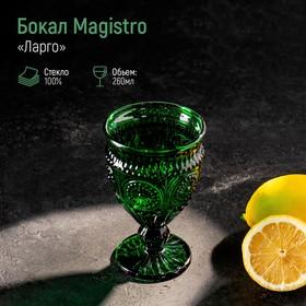 купить Бокал Magistro Ларго, 260 мл, цвет зелёный
