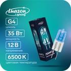 Лампа галогенная Luazon Lighting, G4, 35 Вт, 12 В, супер белая