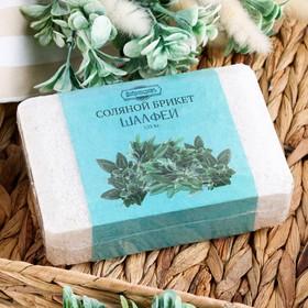 Соляной брикет с алтайскими травами 'Шалфей', 1,35 кг 'Добропаровъ' Ош