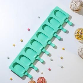 Форма для мороженого Доляна «Эскимо», 42×12,5 см, 8 ячеек (6,8×3,8 см), цвет МИКС