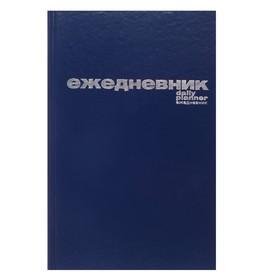 Ежедневник недатированный А5, 128 листов, бумвинил, синий Ош