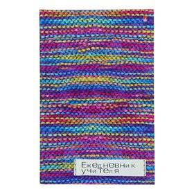 Ежедневник учителя А5, 128 листов «Модный свитер», твёрдая обложка, глянцевая ламинация Ош