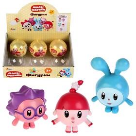 Фигурка «Малышарики» в шарике, 5 видов в ассортименте, цвета МИКС