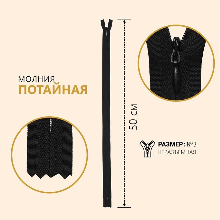 Молния потайная, №3, неразъёмная, 50 см, цвет чёрный