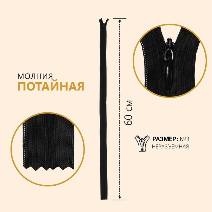Молния потайная, №3, неразъёмная, 60 см, цвет чёрный