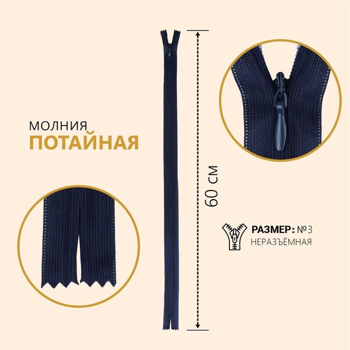 Молния потайная, №3, неразъёмная, 60 см, цвет тёмно-синий