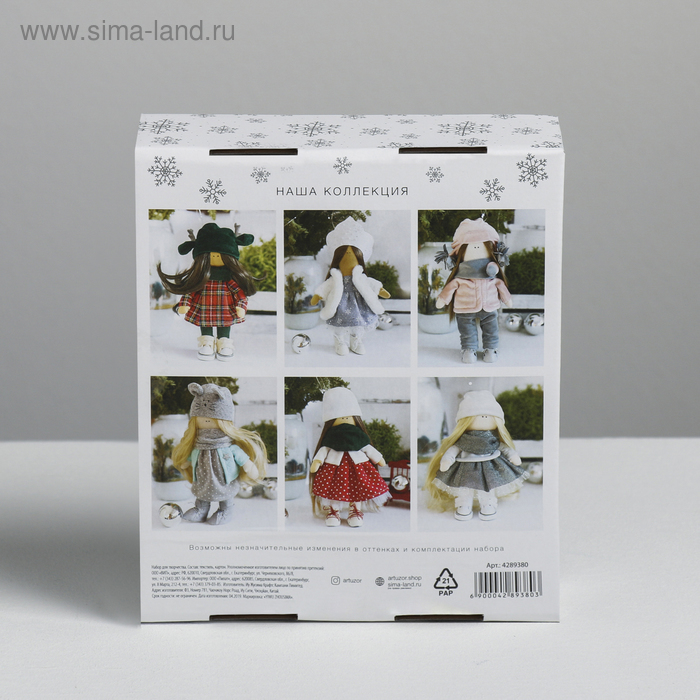 Интерьерная кукла «Майли», набор для шитья, 17 × 5 × 15 см