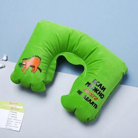 Подушка надувная «Можно ничего не делать» 40 х 26,5 см Ош