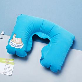 Подушка надувная «Ламе не нужны драмы» 40 х 26,5 см Ош
