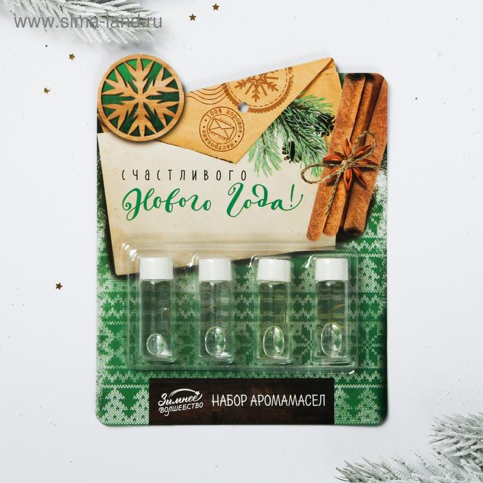 Набор аромамасел «Счастливого нового года», 8 мл ? 4 шт., ваниль, корица, кедр, мандарин