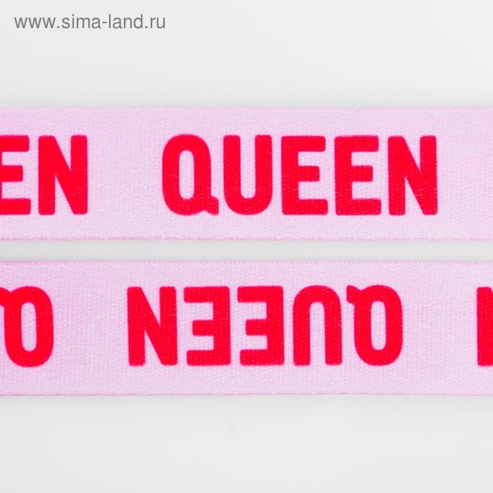 Лента для бейджа Queen, 40×2 см