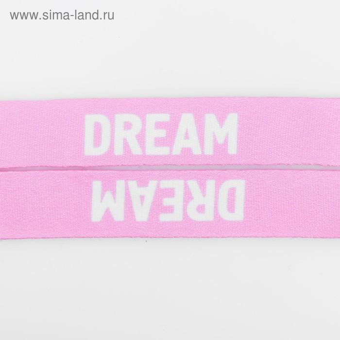 Лента для бейджа Dream, 40×2 см