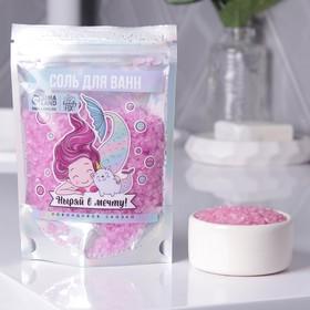 """Волшебная соль для ванн """"Ныряй в мечту!"""", 150 гр, лаванда"""