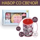 Набор свеча с банкой для пожеланий «Зима подарит чудеса»