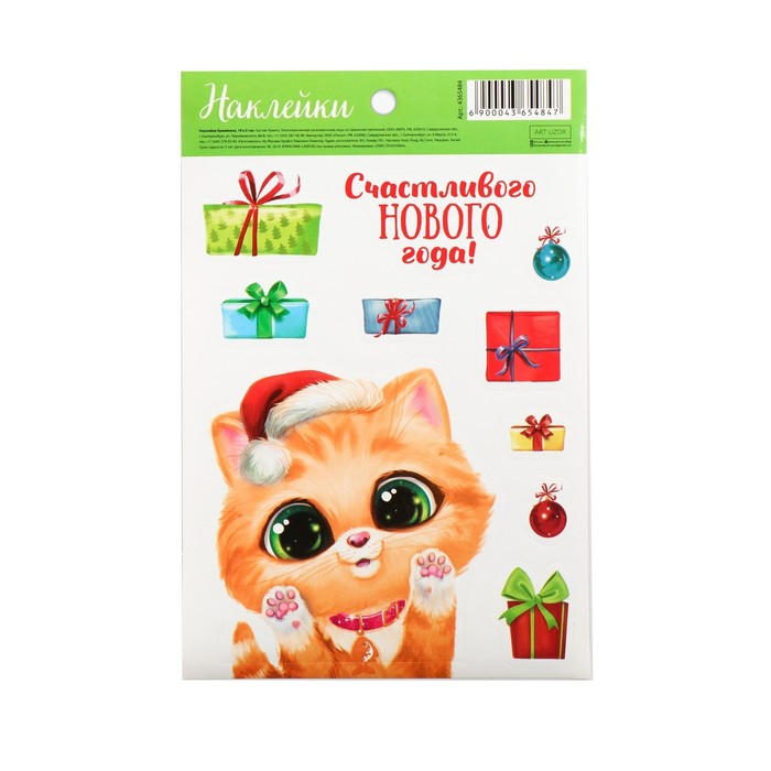 Бумажные наклейки «Рыжий котенок», 14 × 21 см