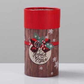 Коробка подарочная «Уютного Нового года», 8 × 14.5 см