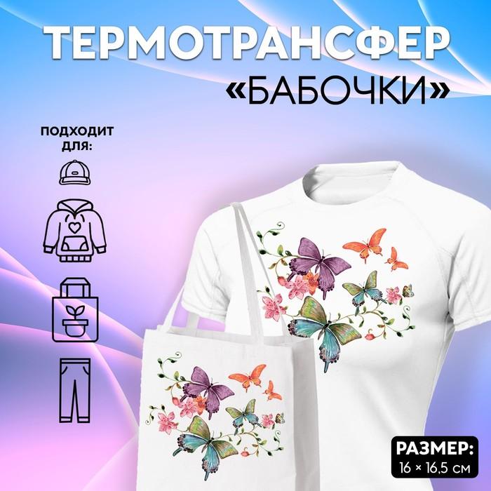 Термотрансфер «Бабочки», 18 × 20 см