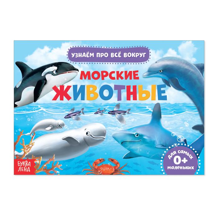 Обучающая книжка Морские животные, 18 животных