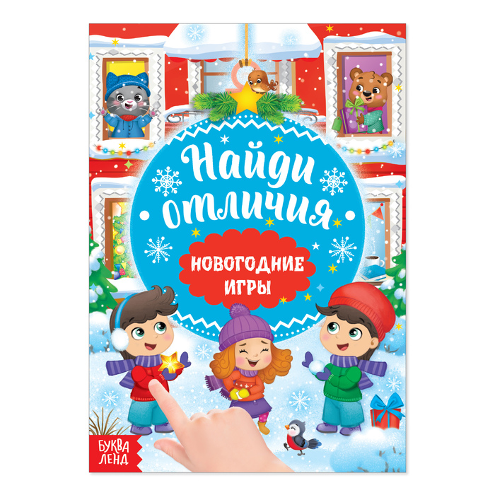 Книга Новогодние игры с детьми. Найди отличия, 16 стр.