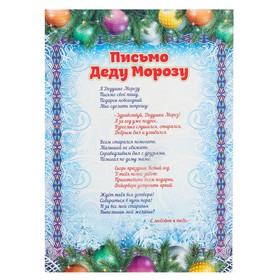 """Письмо """"Деду Морозу"""" глиттер, новогодние игрушки, А4"""