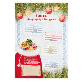 """Письмо """"Деду Морозу и Снегурочке"""" большой мешок с подарками, А4"""