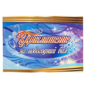 """Приглашение """"На новогодний бал"""" снежинки"""