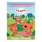 Сказочные истории «Три Кота. Мамины помощники»