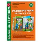 "Развивающий набор ""Развитие речи детей 4-5 лет"" 16 картинок, А4"