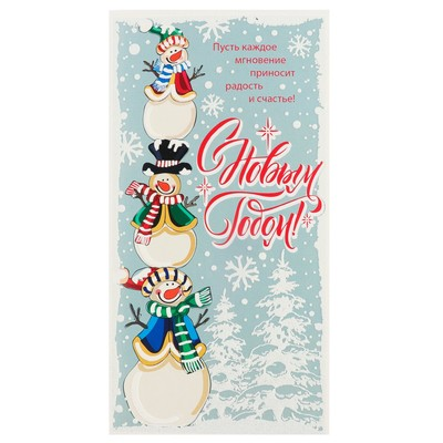 """Открытка """"С Новым Годом!"""" пластизоль, три снеговика, евро"""
