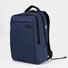 Рюкзак школьный, 2 отдела на молниях, наружный карман, 2 боковых кармана, цвет синий