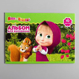"""Альбом для рисования А5, 16 листов на скрепке """"Маша и Медведь. Маша и её друзья"""""""