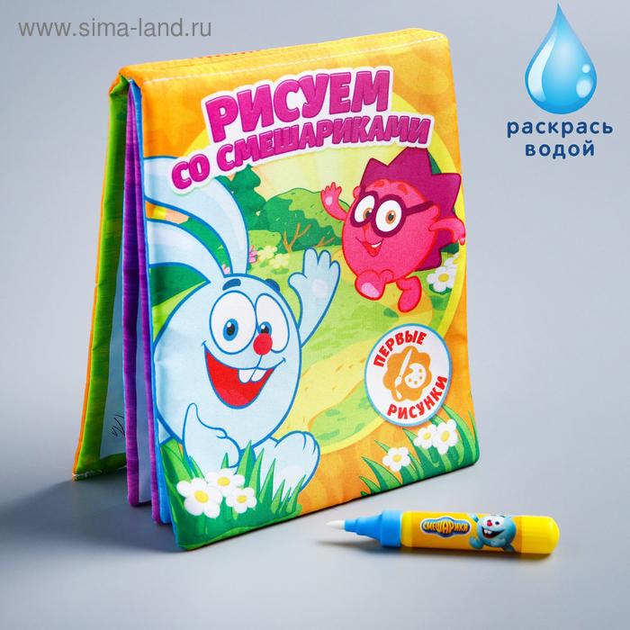Книжка для рисования водой «Весёлые друзья» + водный ...