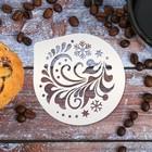 Трафарет для кофе «Узор», 9.5 ? 8.5 см