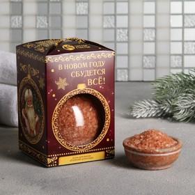 """Соль для ванн """"В Новый год все сбудется"""", с ароматом шоколада"""