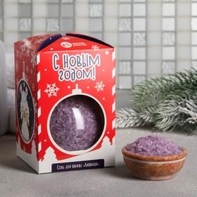 Соль для ванн «С Новым годом!», с ароматом лаванды