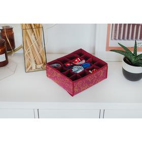 Органайзер для белья «Бордо», 16 ячеек, 27×25×10 см, цвет бордовый Ош