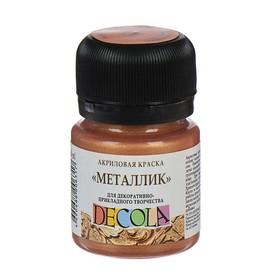Краска акриловая Metallic 20 мл ЗХК «Декола» 4926963 Бронза Ош
