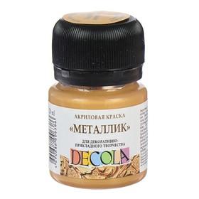 Краска акриловая Metallic 20 мл ЗХК «Декола» 4926973 Золото майя Ош